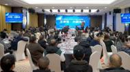王者签·共赢未来 区块链物电同源电子印章产业峰会在贵州贵阳成功召开