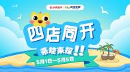 永辉•优悦宝呗 母婴一站式全品类创新店 | 四店同开!