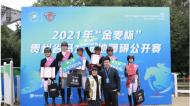 2021年首届贵州省马术场地障碍公开赛圆满谢幕,贵阳金麦马术俱乐部成最大赢家!
